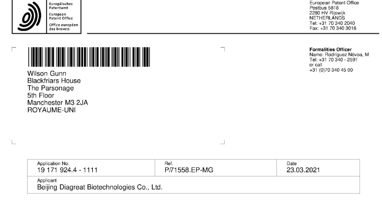 喜報!丹大血藥濃度POCT創新,獲國際發明專利授權