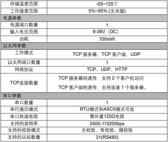 TSS-2110 串口服务器