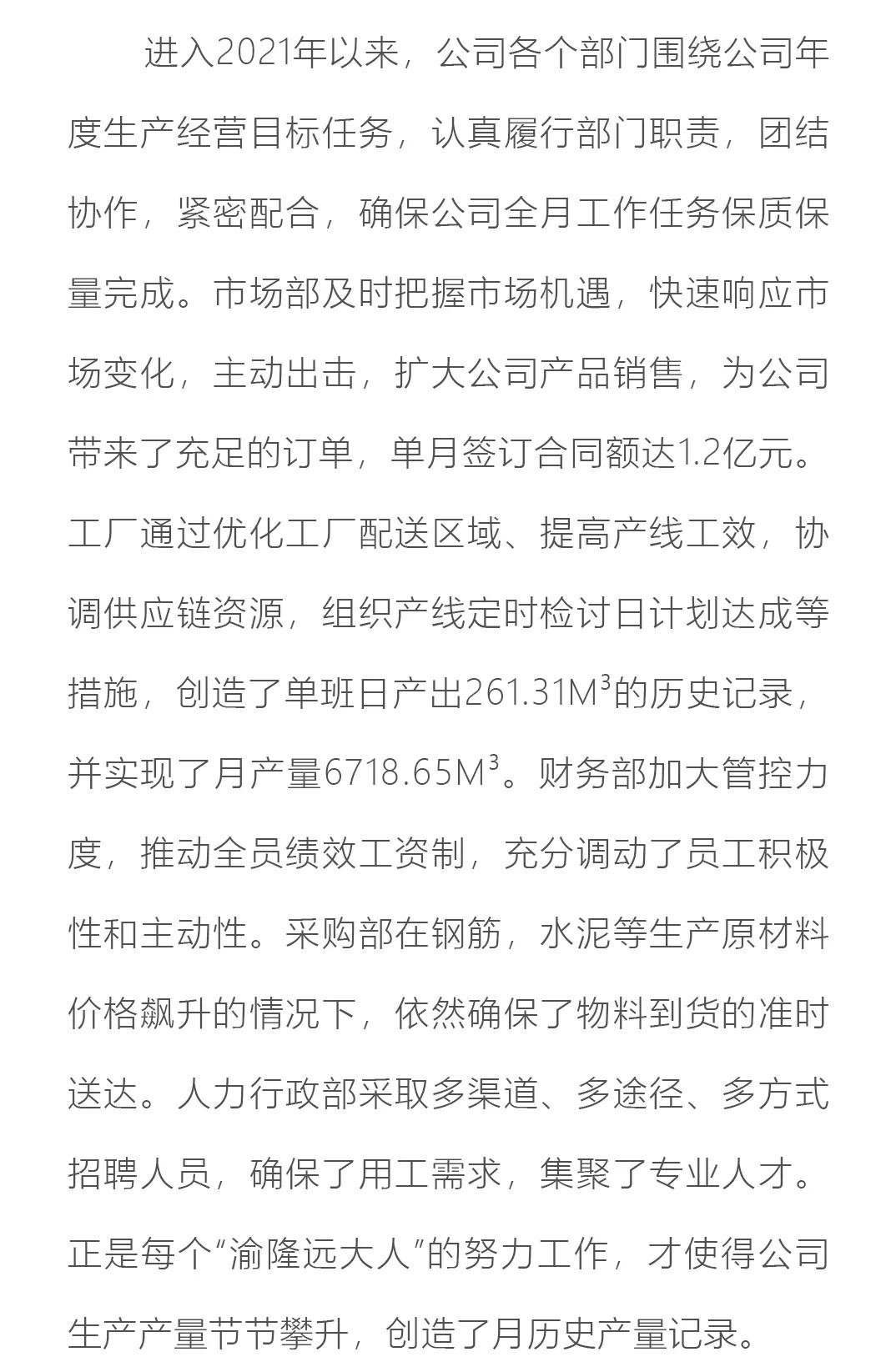 渝隆远大公司单月签订合同额达1.2亿元 单班月产能突破6700余方