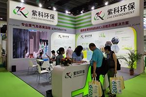 ballbet官网下载贝博备用网址盛装亮相第四届中国环博会广州展