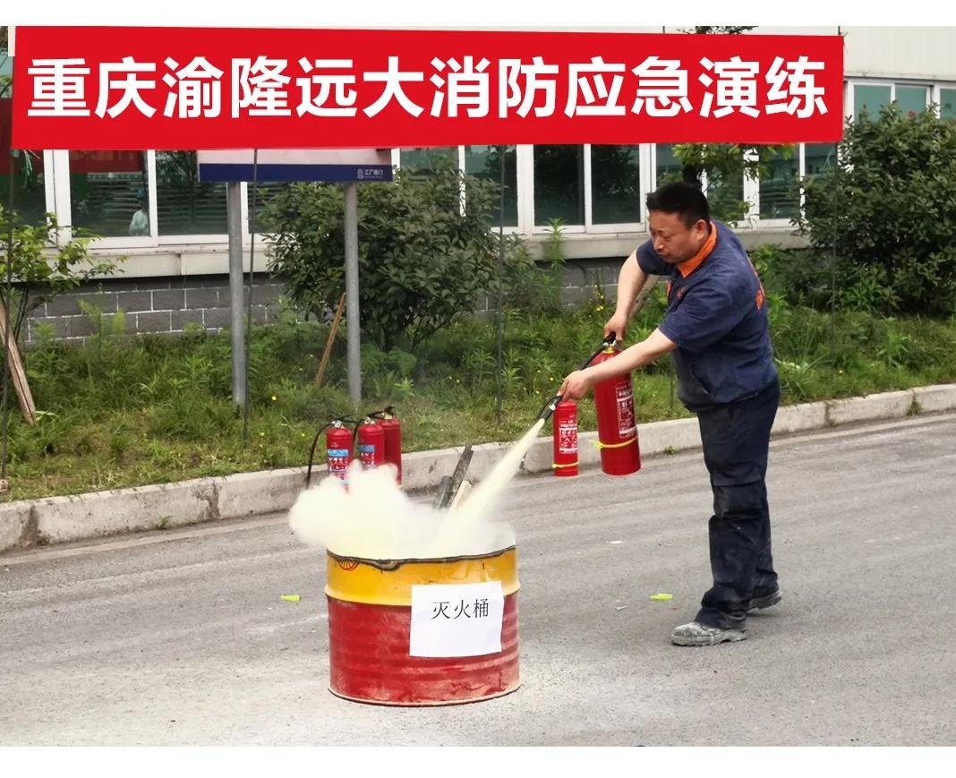 渝隆远大公司开展消防应急演练