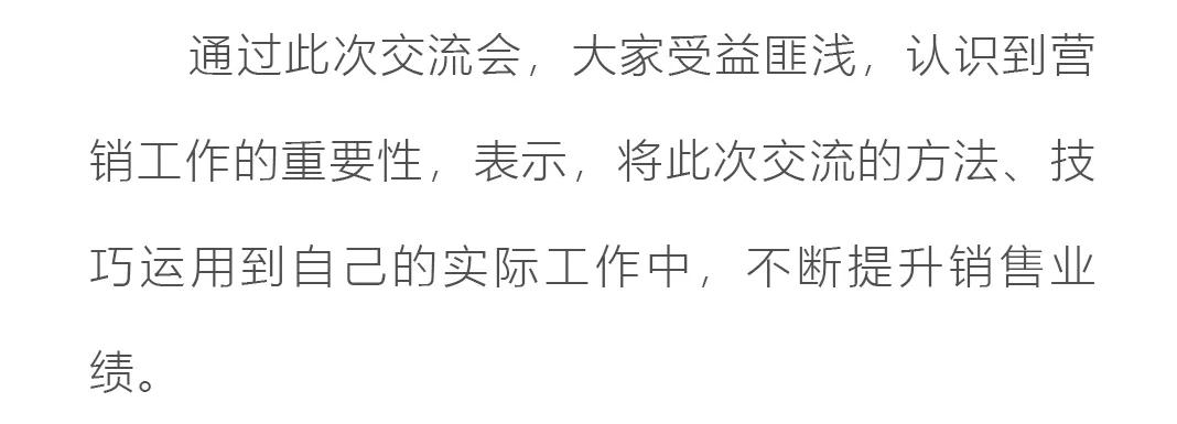 重庆维冠、渝隆远大公司开展营销交流会