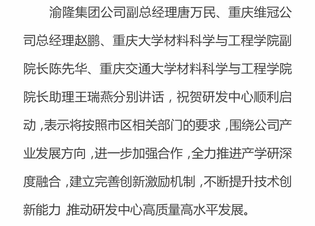重庆维冠新材料新技术研发中心举行启动仪式
