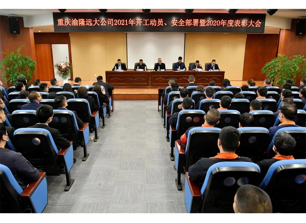 重庆渝隆远大公司召开2021年开工动员、安全部署暨2020年度表彰大会