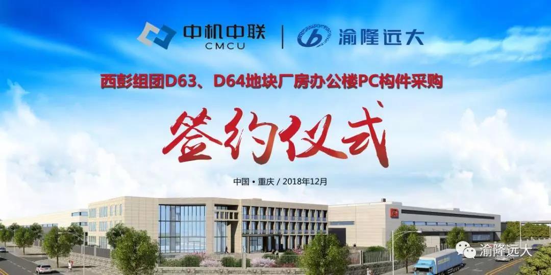渝隆远大助力重庆九龙坡首个PC装配式项目 本月将启动现场吊装