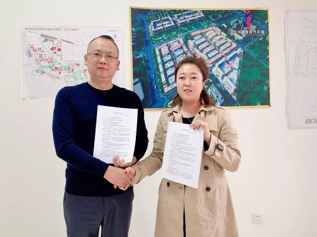 热烈庆贺大中原国际亚博体彩官网第一家平行进口车4S店成功签约!