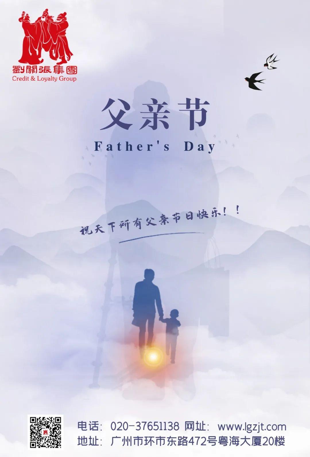 父亲节|父爱如山,一路陪伴
