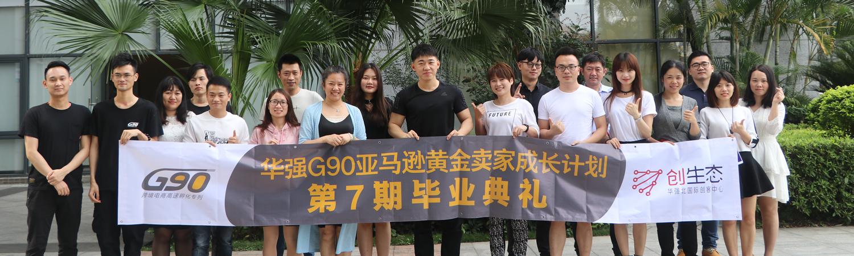 华强G90黄金卖家成长计划