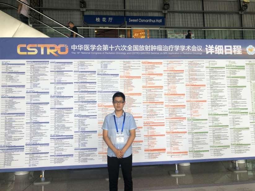 万博manbetx体育参加中国医学会第十六次全国放射肿瘤治疗学学术会议