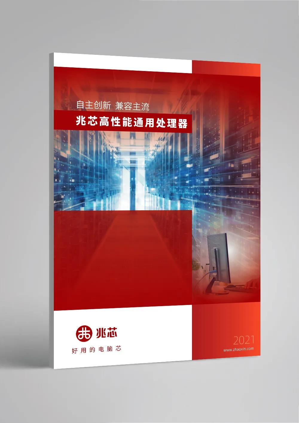2021《兆芯高性能通用处理器》 崭新来袭 请即下载!