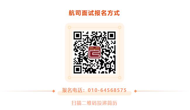 """北京首都机场机务类岗位6月最新招聘,""""职""""为你来!"""