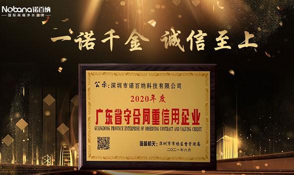 """诺百纳净水器荣获""""广东省守合同重信用企业""""证书"""
