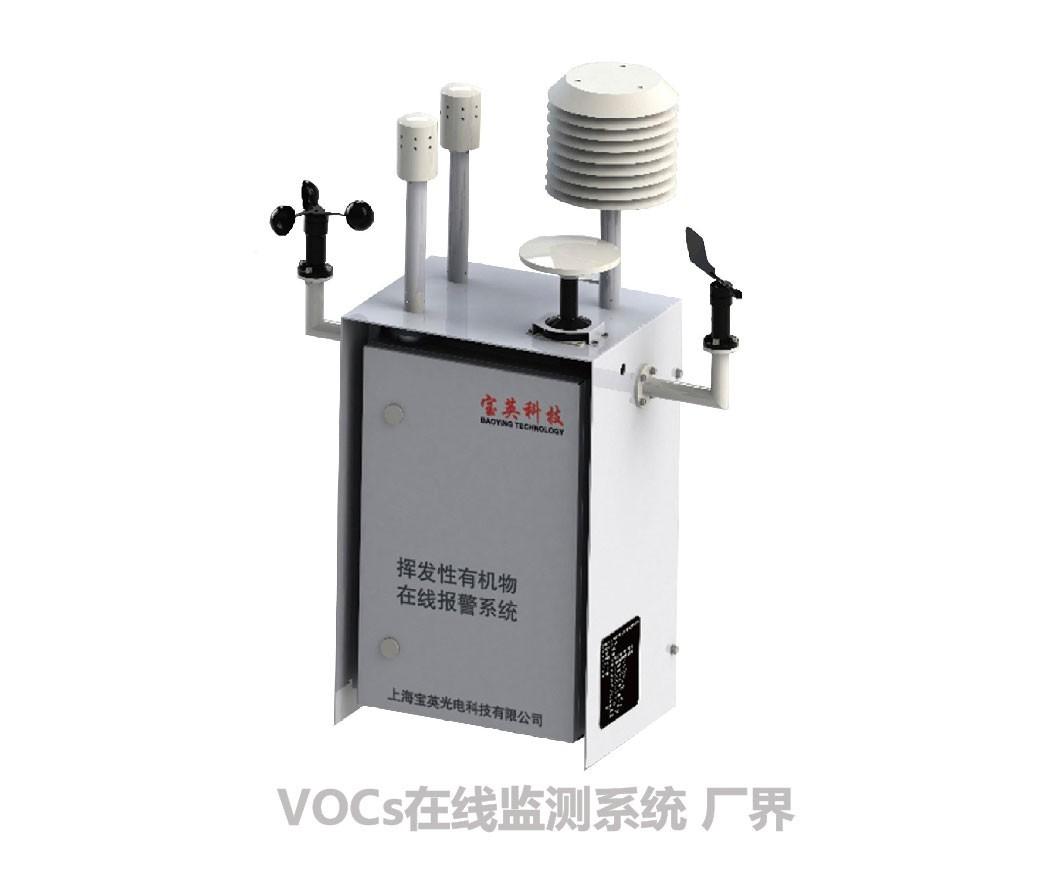 VOCs在线监测系统 厂界(网格化电子围栏)