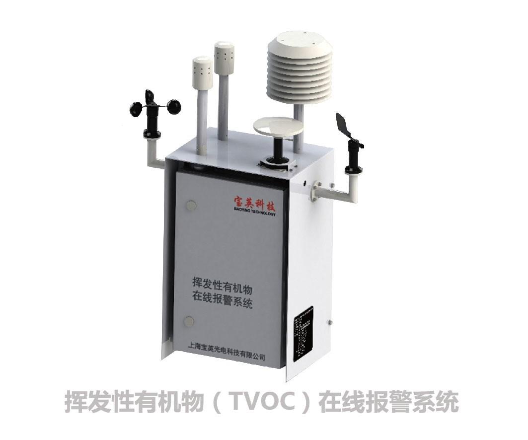 挥发性有机物(TVOC)在线报警系统