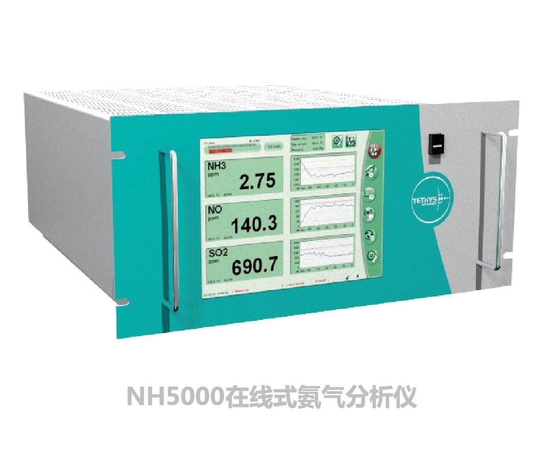 NH5000在线式氨气分析仪