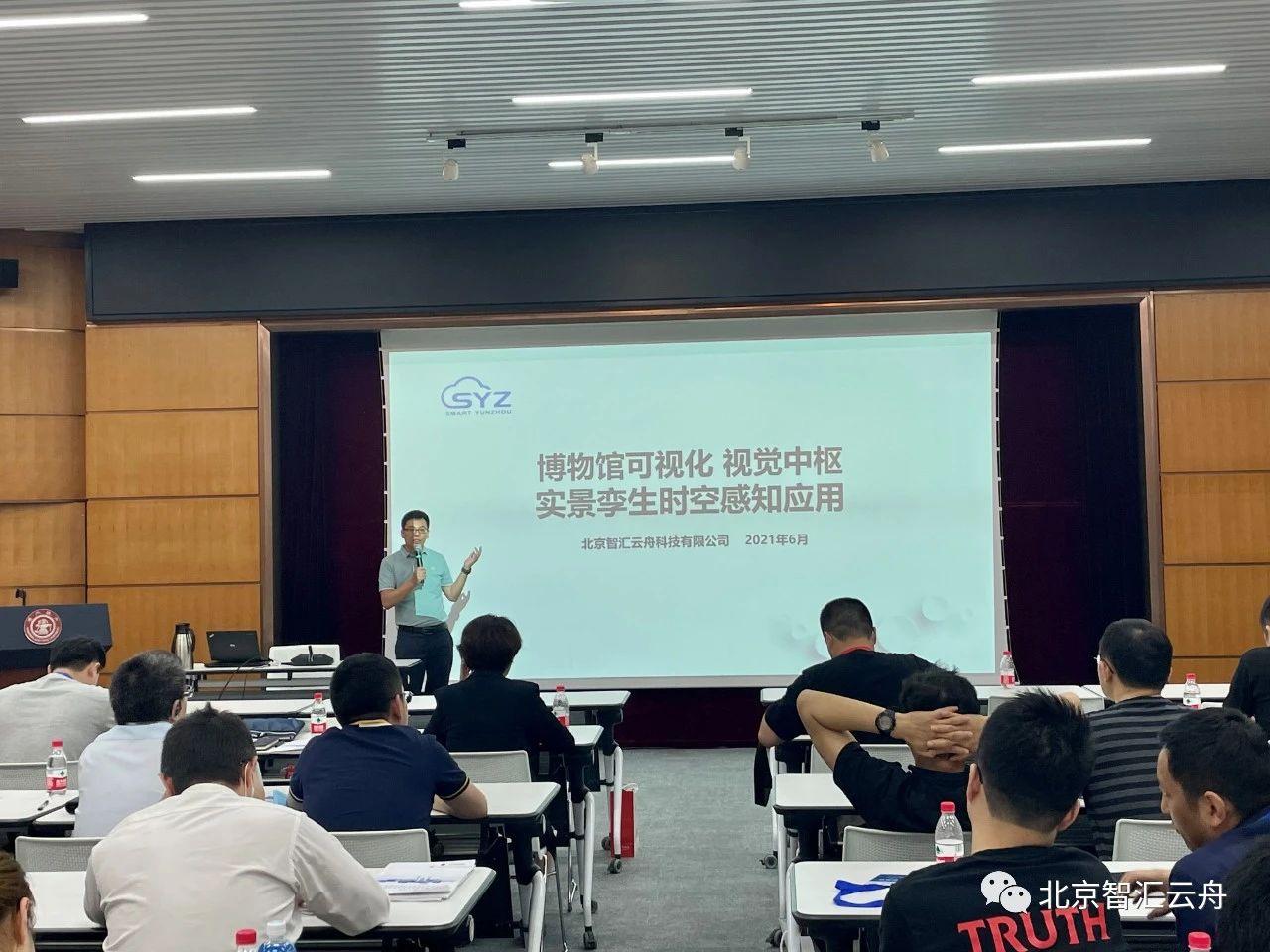 """智汇云舟受上海市博物馆协会邀请 为""""2021年博物馆安防体系构建要素专项培训班""""培训"""