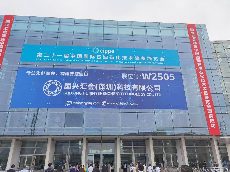 北京石油展完美落幕,精彩远不止于此