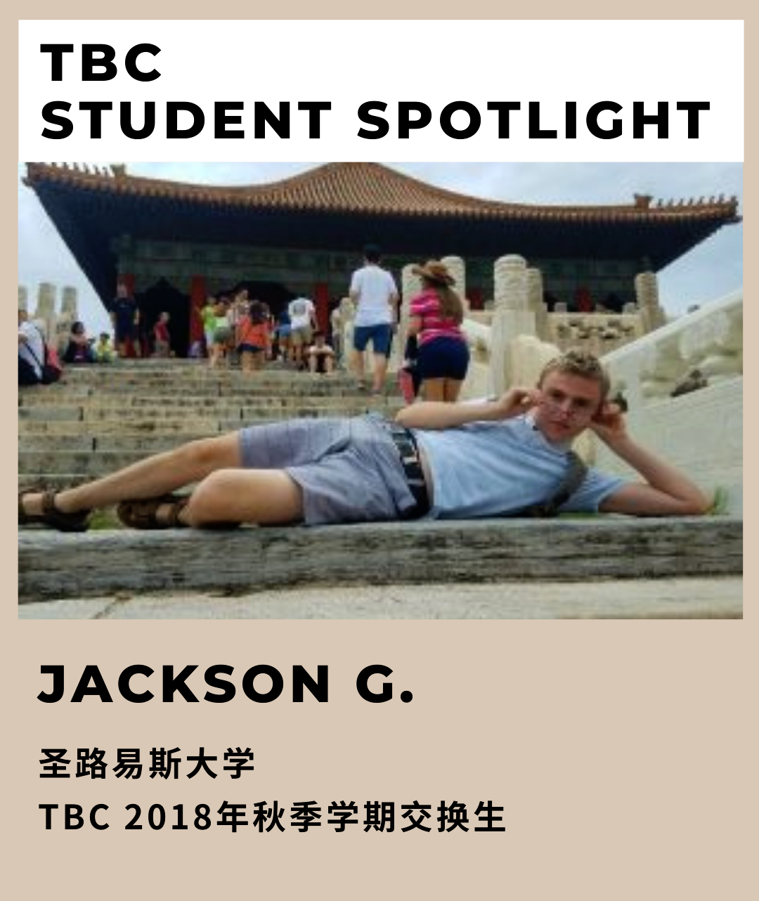 同学说 我,一个美国同性恋,在中国过得好吗?