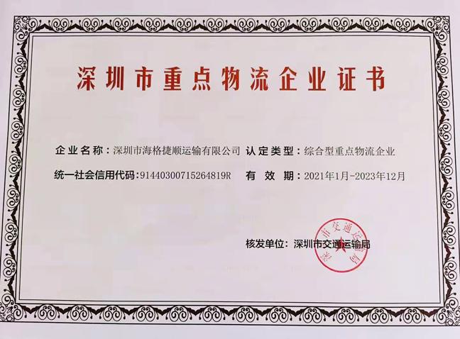 喜讯!海格捷顺荣获深圳市重点物流企业