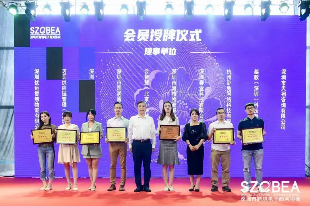 海格物流成为深圳市跨境电子商务协会理事单位