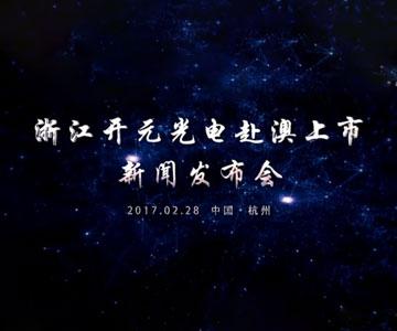 浙江开元光电LTTS赴澳上市新闻发布会