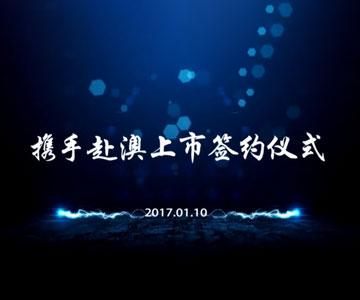 展腾投资集团 浙江开元光电LTTS签约仪式