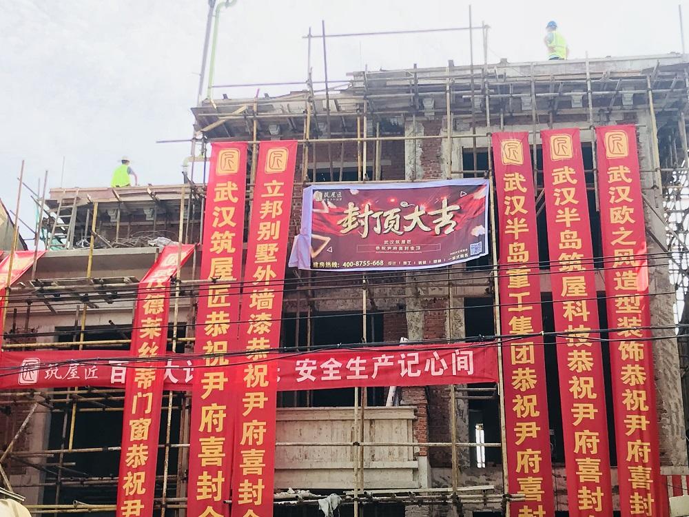 筑屋匠祝贺鄂州市华容区尹总别墅喜封金顶!