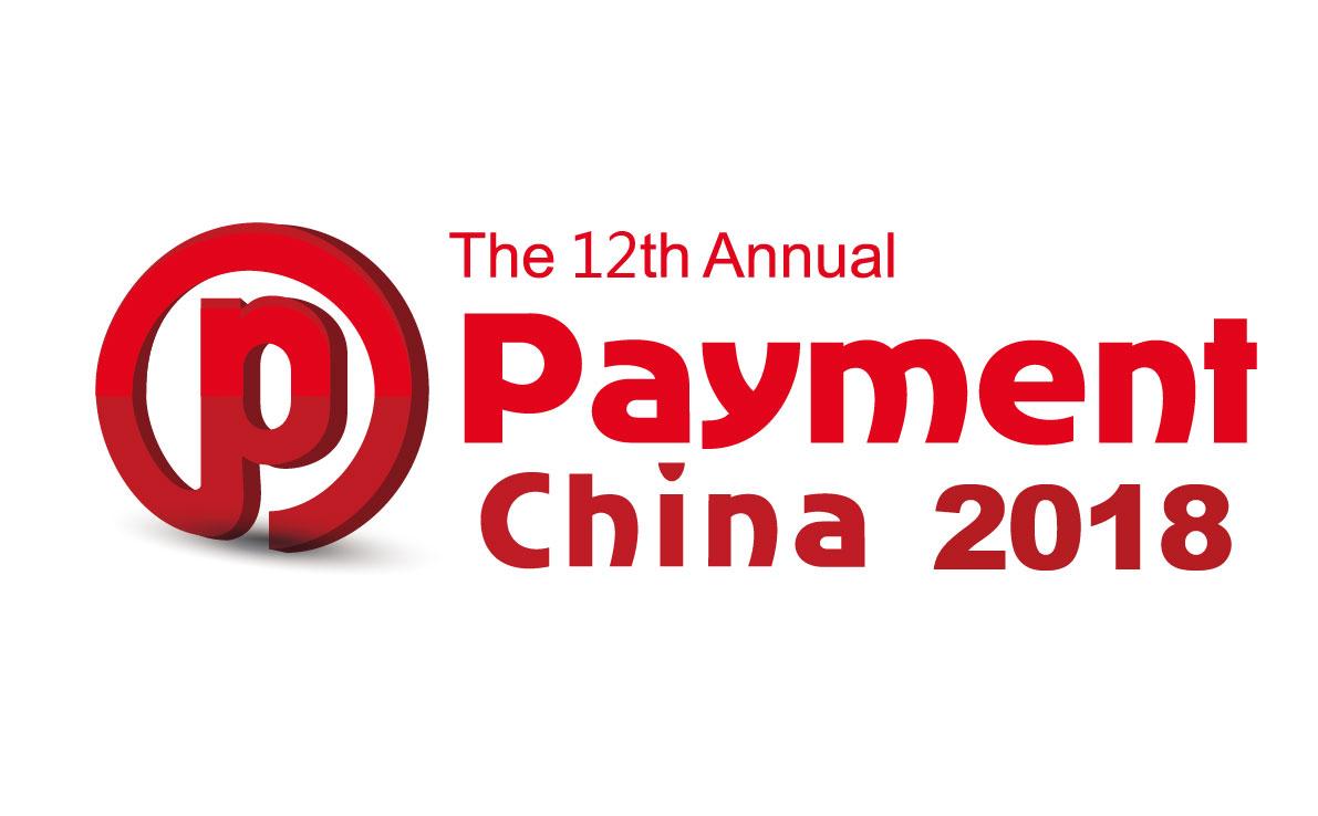 (已结束)第12届中国支付业国际峰会