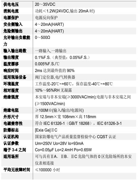 模拟量输出隔离式安全栅 一进一出:TS 6511