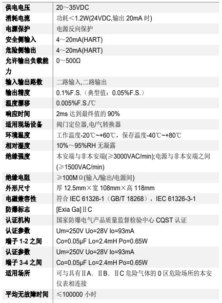模拟量输出隔离式安全栅 二进二出:TS 651111