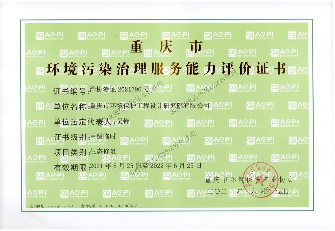 重庆市环境污染治理服务能力评价证书--生态修复  甲级临时