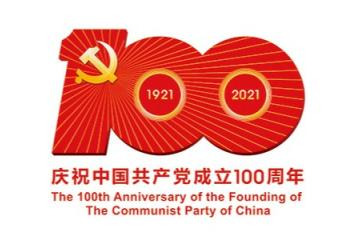 球王会体育权威合45yb in球王会电竞app下载贺中国共产党建党100周年