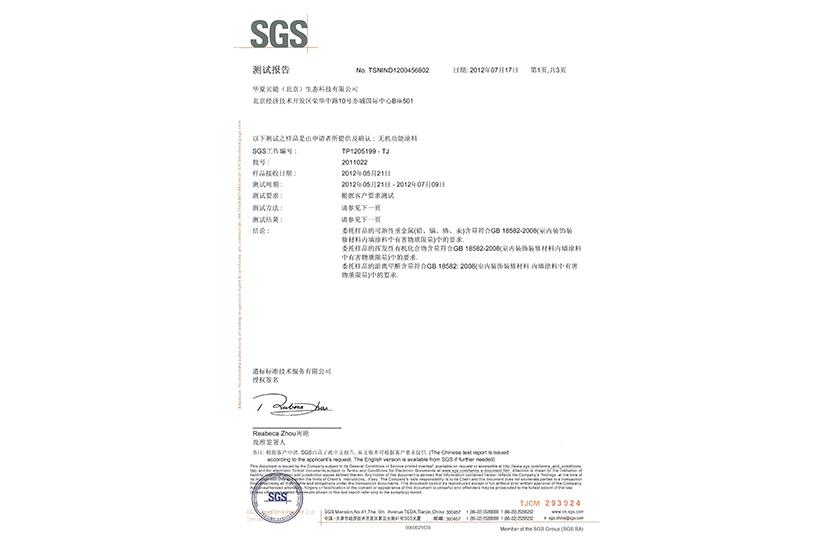 瑞士国际通标标准公司(SGS)认证!