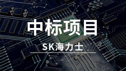 SK海力士半导体项目成功中标