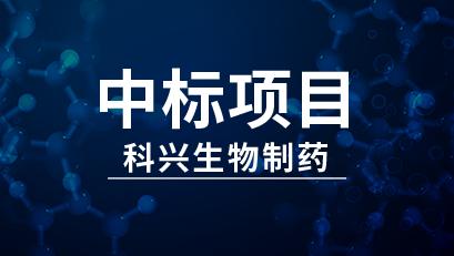 科兴生物制药公装项目成功中标