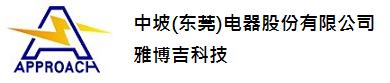 中坡电器深圳有限公司