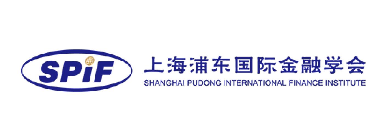 上海浦东国际金融学会