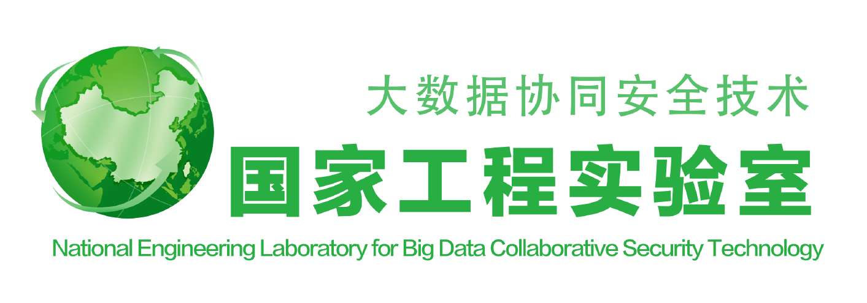 大数据协同安全技术国家工程实验室
