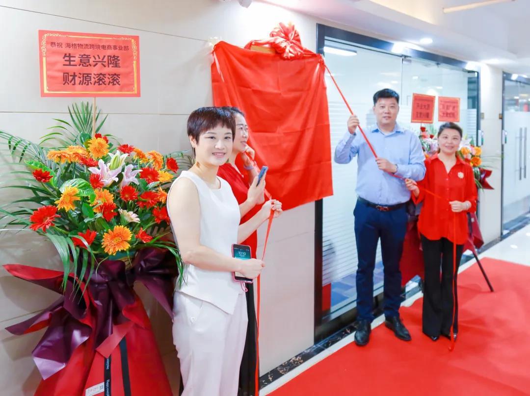 热烈祝贺深圳市海格物流股份有限公司跨境电商事业部正式揭牌