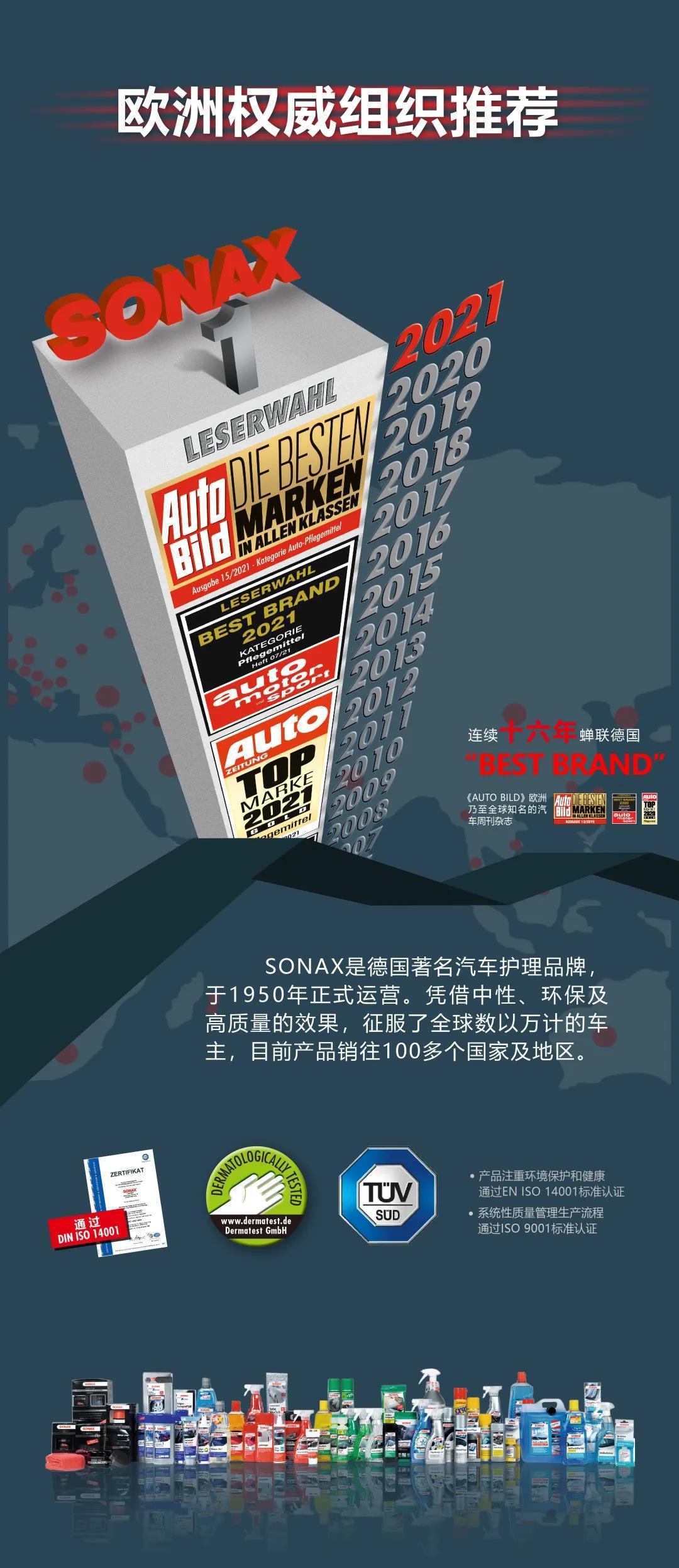 """万博maxbet硬实力——SONAX连续十六年蝉联德国""""最佳万博maxbet"""""""