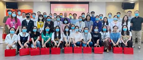 北京兆芯电子科技有限公司党总支部举办建党百年党史知识竞赛