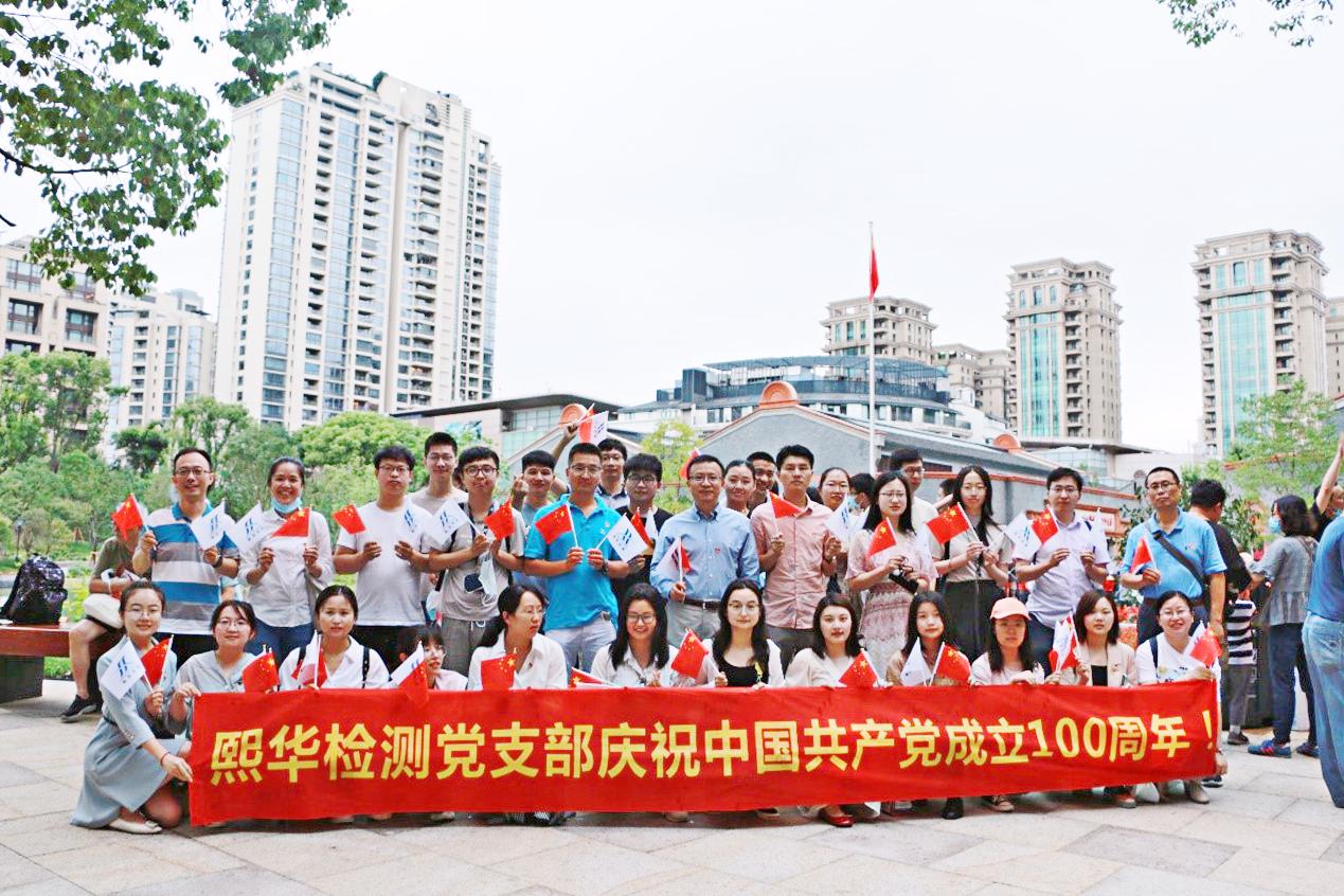熙华检测探访红色足迹,庆祝中国共产党百年华诞