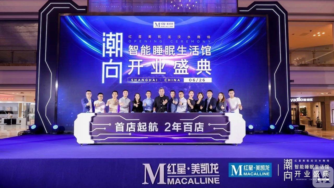 开启中国智能睡眠元年,潮向•红星美凯龙全球首家智能睡眠生活馆开业!
