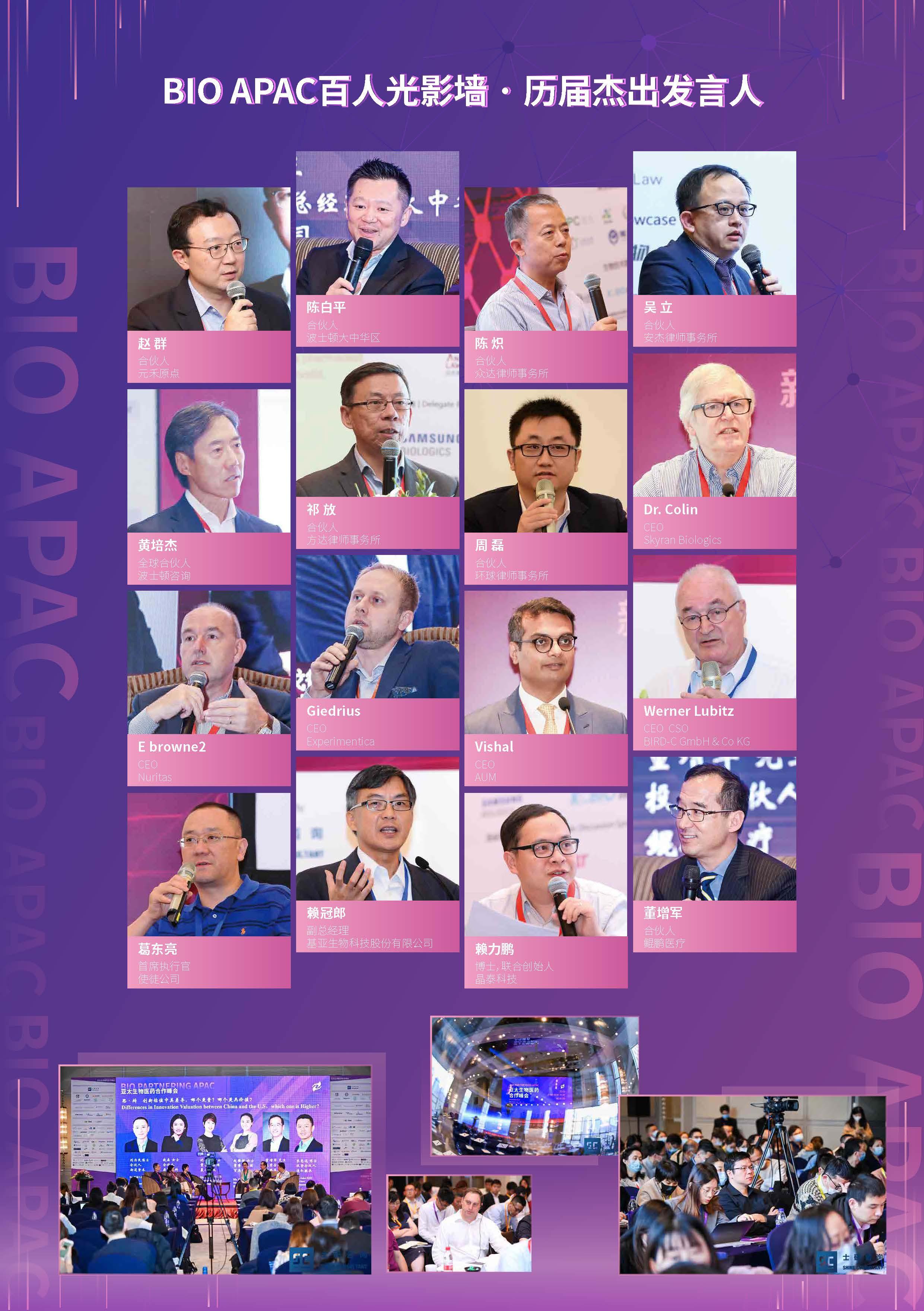 2021亚太生物医药合作峰会