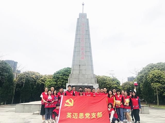 跟党走:英迈思党支部致敬共产党成立100周年