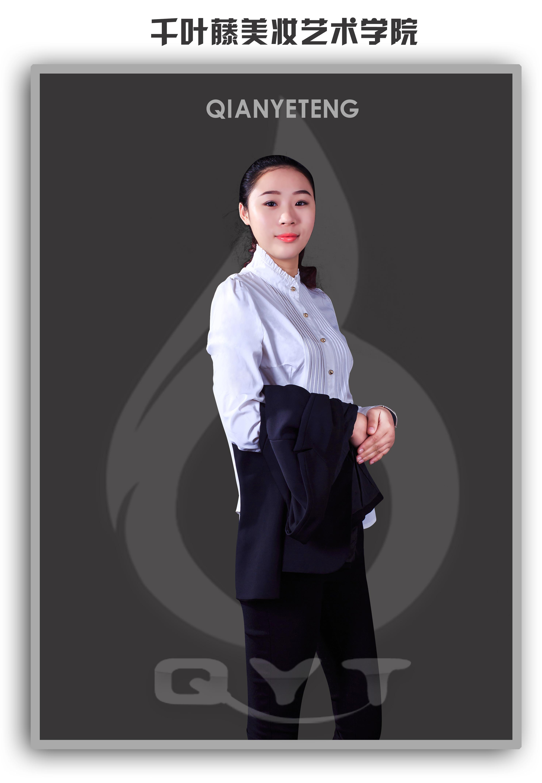 国际美容讲师——李昉芳