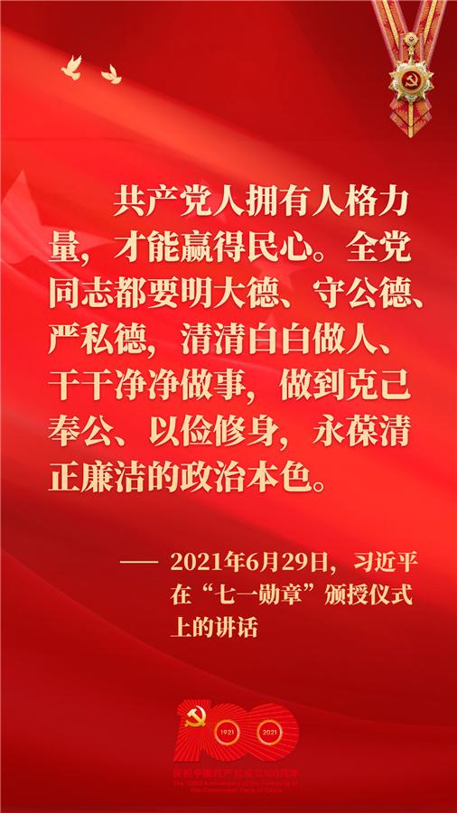中国共产党百年诞辰:奋斗百年路,启航新征程