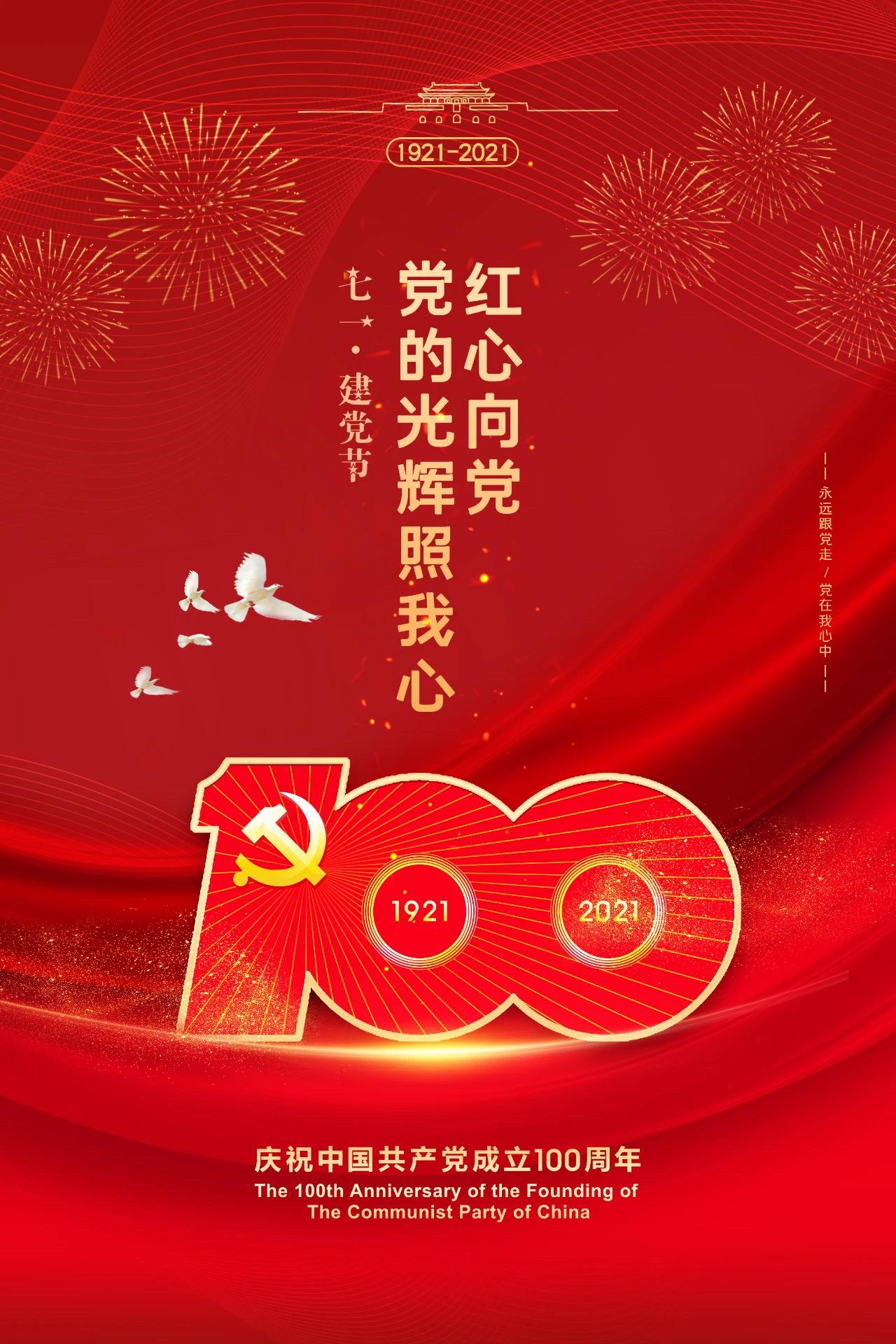 刘关张集团热烈庆祝中国共产党成立100周年