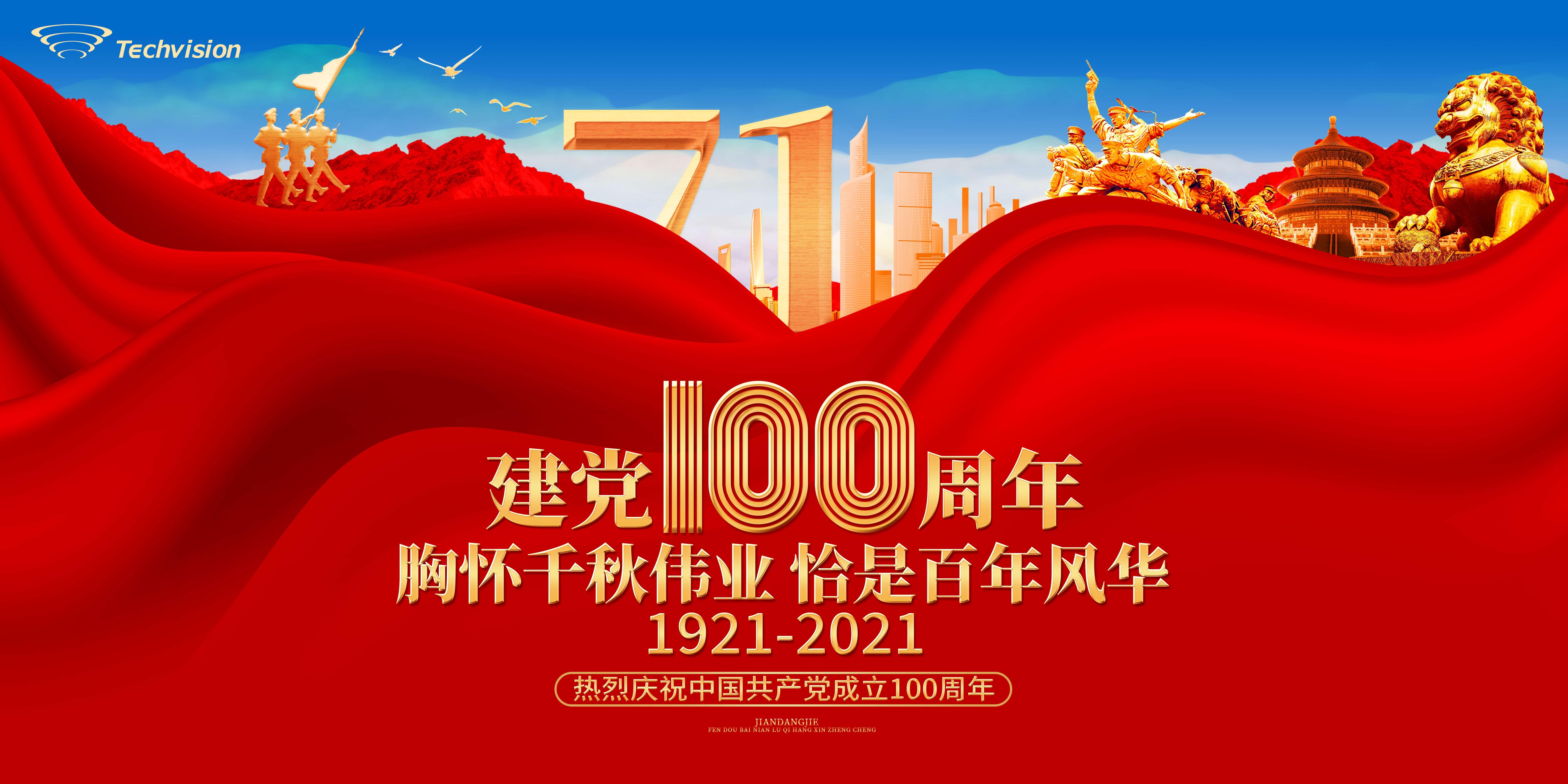 慧为智能庆祝中国共产党建党100周年
