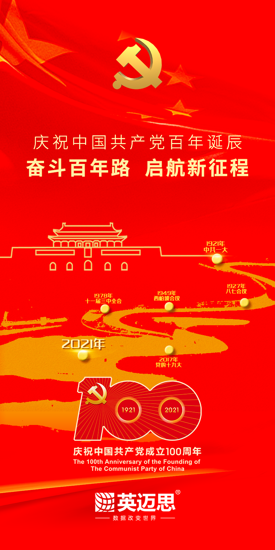 1-党建百年100年(1).png